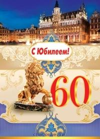 Открытка плакат С Юбилеем! 60 0-02-188А